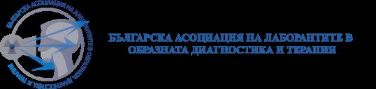 Българска асоциация на лаборантите в образната диагностика и терапия Logo